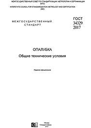 """ГОСТ 34329-2017 """"Опалубка. Общие технические условия"""""""