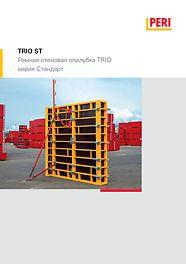 Каталог опалубки TRIO ST