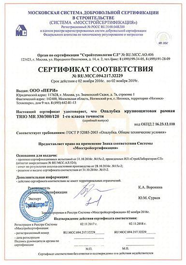 сертификат соответствия, ГОСТ, система опалубки, TRIO MR