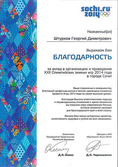 Специалисты компании PERI, принявшие участие в подготовке объектов для проведения Олимпийских игр 2014 в Сочи, награждены почетными Грамотами и Благодарностями.